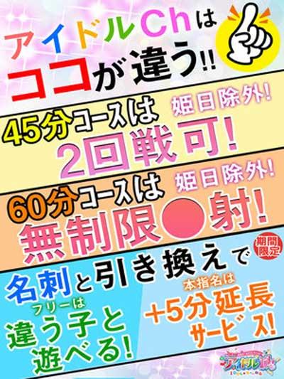 藤沢アイドルチャンネルシステム