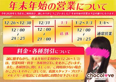 川崎チョコラブ年末年始の営業