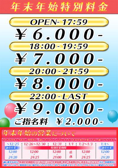 川崎チョコラブスペシャルプライス
