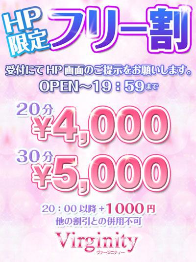 錦糸町ヴァージニティー20分4000円「HP限定フリー割」