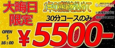 大和プレイステージ30分5500円のスペシャルプライス