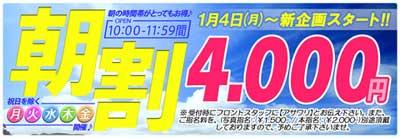 池袋ちょこぱ4000円から遊べる【朝割】