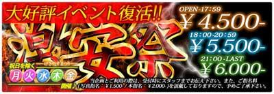 池袋ちょこぱ4500円からの【激安祭】
