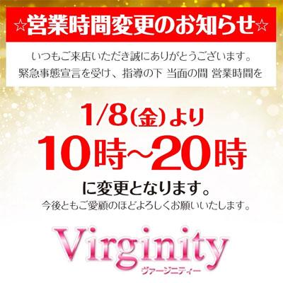 錦糸町ヴァージニティー営業時間は10時~20時まで