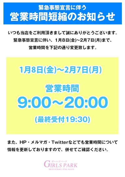 五反田ガールズパーク営業時間変更