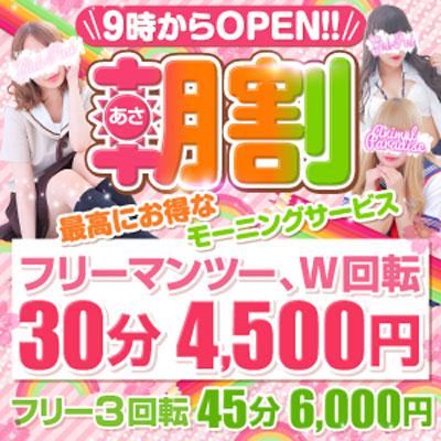 五反田ガールズパーク1抜きが激安2000円からの【早割】