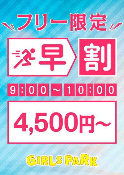 五反田ガールズパーク激安2000円か