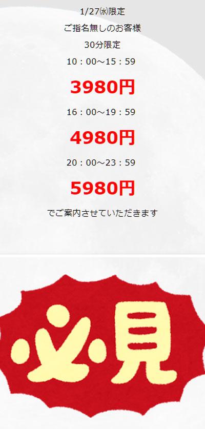 大和プレイステージ30分3980円~