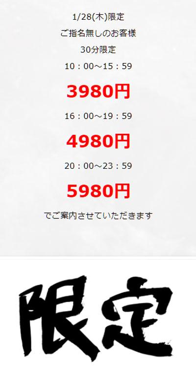大和プレイステージ30分3980円