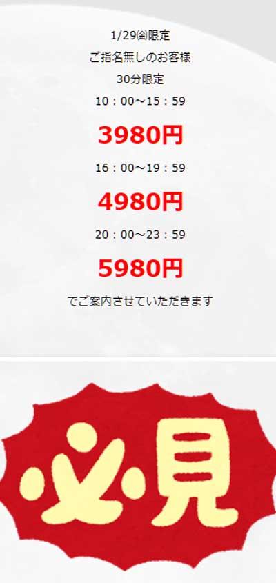 大和プレイステージのお客様限定で30分3980円