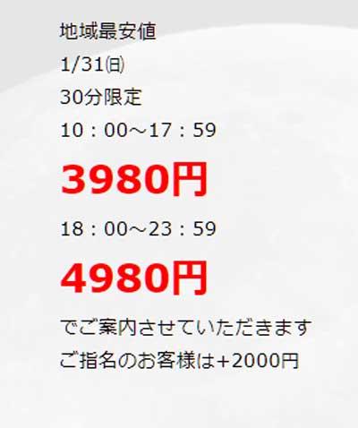 大和プレイステージブログ割3980