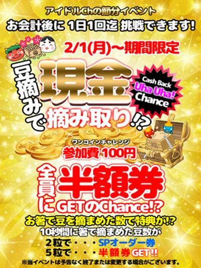 藤沢アイドルチャンネル、豆をつかんで割引ゲット