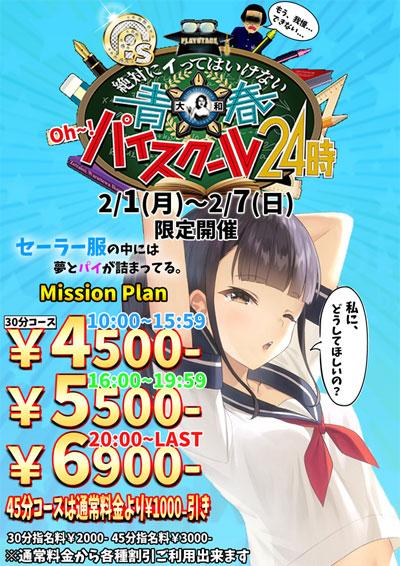 大和プレイステージ、30分コース4500円~、衣装は【セーラー服】