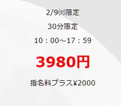 大和プレイステージ格安3980円から