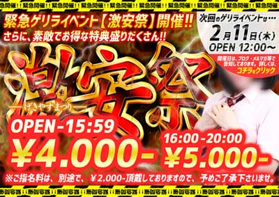 川崎チョコラブ30分4000円「激安祭」