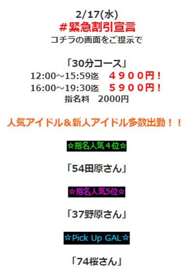 藤沢アイドルチャンネル30分4900円