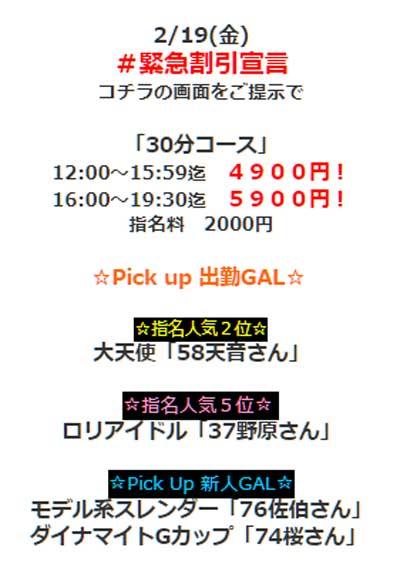 藤沢アイドルチャンネル30分4900円~