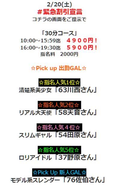 藤沢アイドルチャンネル、緊急割引宣言!