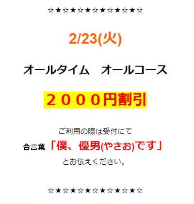 藤沢アイドルチャンネルオールコース2000円