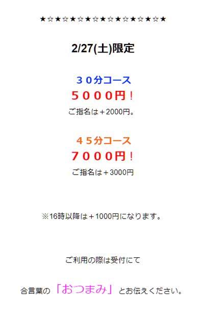 藤沢アイドルチャンネルフリー30分コース5千円