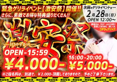 川崎チョコラブ30分4000円で