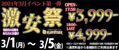 大和プレイステージ激安3999円から