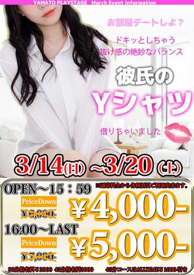 大和プレイステージ4000円から遊べる「Yシャツ一枚」イベント