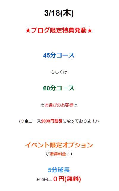 藤沢アイドルチャンネル45分、60分コースが2000円OFF!