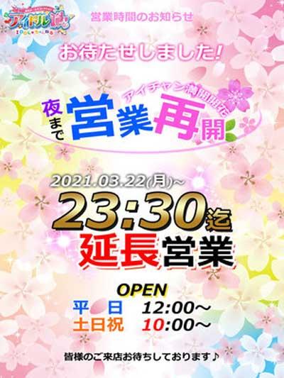 藤沢アイドルチャンネル23:30迄営業を再開!