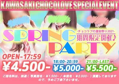 川崎チョコラブ「スプリングパーティー」30分4500円
