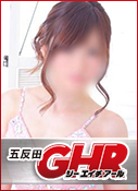 五反田GHR