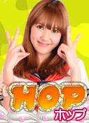 大塚HOP