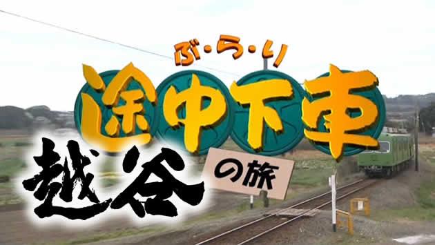 ぶらり途中下車の旅 埼玉県越谷市にあるピンサロの「いま」を調査してきました