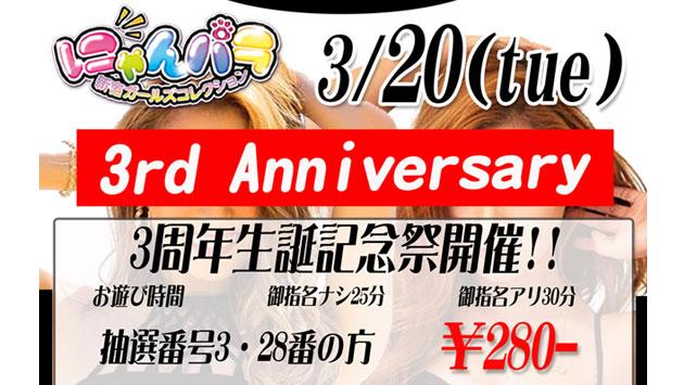 280円!? 新宿『にゃんパラ』3周年生誕記念祭 3月20日(火)開幕っ!