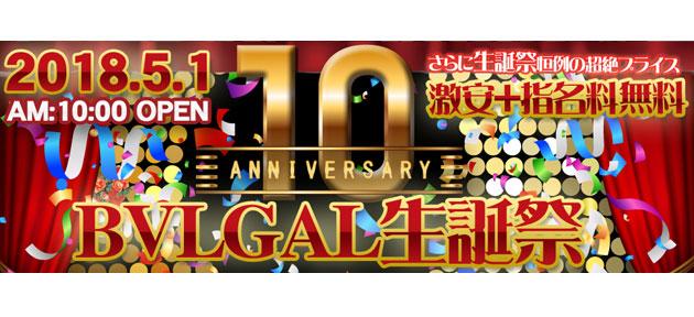 【激安】川崎『ブルギャル』5月1日(火)10周年アニバーサリーイベント開催!!
