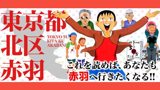 東京都北区赤羽・本サロ潜入調査 店名公開含む最終報告書