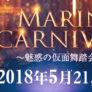 五反田発 船上の仮面舞踏会 in マリンサプライズ