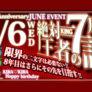 6月6日(水)大和へGO!! 『キラキラ』7周年アニバーサリー他周年祭まとめ