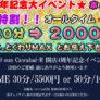 アキバ『カワハイR』11月19日(月)4周年記念開催!他大塚『愛MAX』も周年記念開催中~!