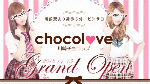川崎に『チョコラブ』がくるぅ~!!