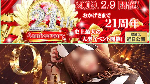 五反田周年祭と荻窪21周年アニバーサリー!