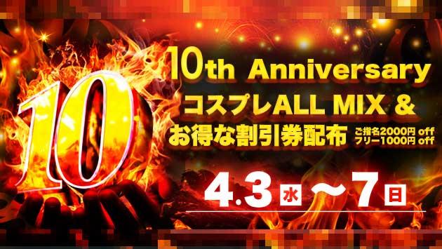 五反田『GHR』10周年記念&『ガールズパーク』4月中旬リニューアルオープン予定!
