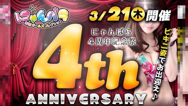 桃と猫の周年記念!新宿春の風物詩『にゃんパラ』周年祭3.21開幕!
