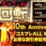 10周年に祝リニューアル、乱入3Pに新生活応援キャンペーンまで… 平成最後の激熱イベント!