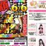 6月6日(木)大和『キラキラ』8周年 半額祭!!
