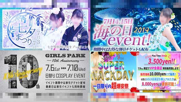 ガルパ10周年にスーパーナック、七夕・海の日 限定イベント目白押し!