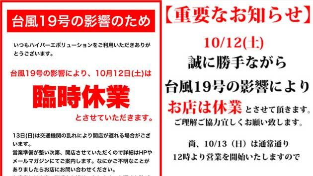 10・12(土)台風19号により臨時休業多数