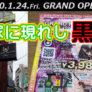 大塚『ウルトラ東京』オープン前最新情報