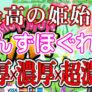 吉祥寺『ムンバリ』超濃厚サービスの篠田麻里子似 2020年最高の姫始め