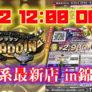 フラ系最新店舗 錦糸町『アラジン』2月22日(土)衝撃のグランドオープン!